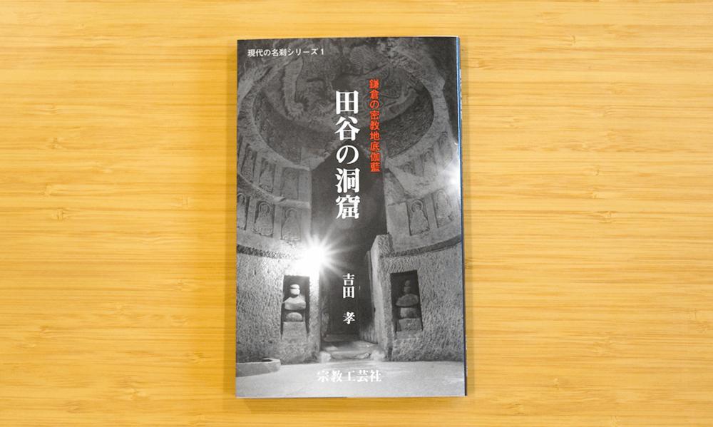洞窟の歴史の本の画像